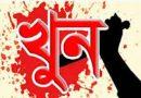 গাজীপুরের কালিয়াকৈর অটোরিকশাচালককে গলা কেটে হত্যা